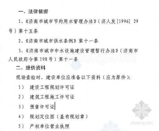 [济南]房地产开发项目竣工综合验收备案办事指南