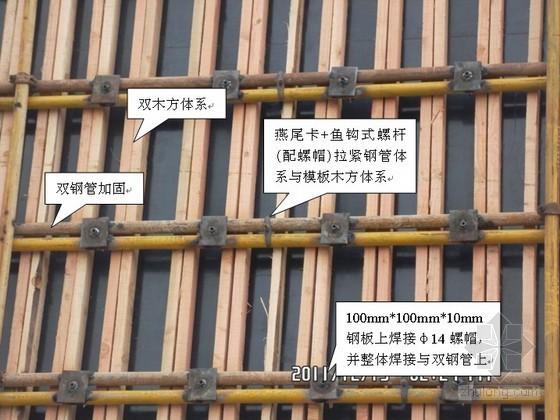 高层剪力墙结构变形缝处模板支设新技术