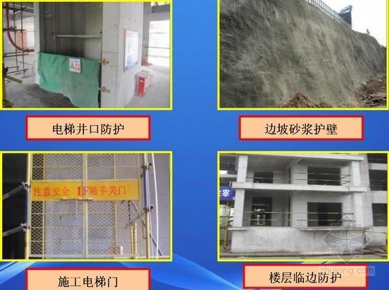 [江苏]中高层住宅楼质量安全标准化施工管理汇报