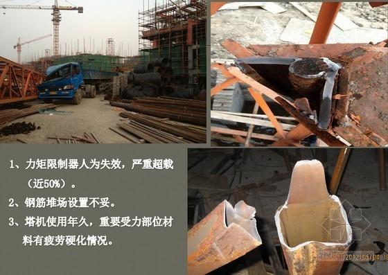 建筑起重机械检查情况及安全使用维保管理要点(118页 附图较多)