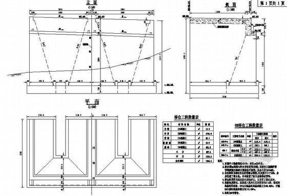 40m预应力混凝土连续T梁桥台节点详图设计