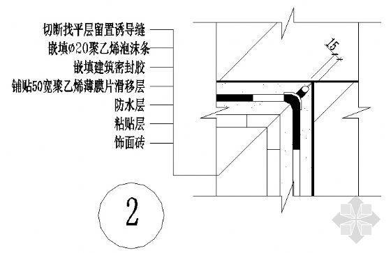 阳台、阳台压顶与外墙交接部位构造图(广东省标DBJ15-19-97)