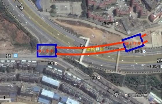 [云南]地铁区间中导洞法暗挖隧道开挖及超长大管棚支护专项施工方案69页