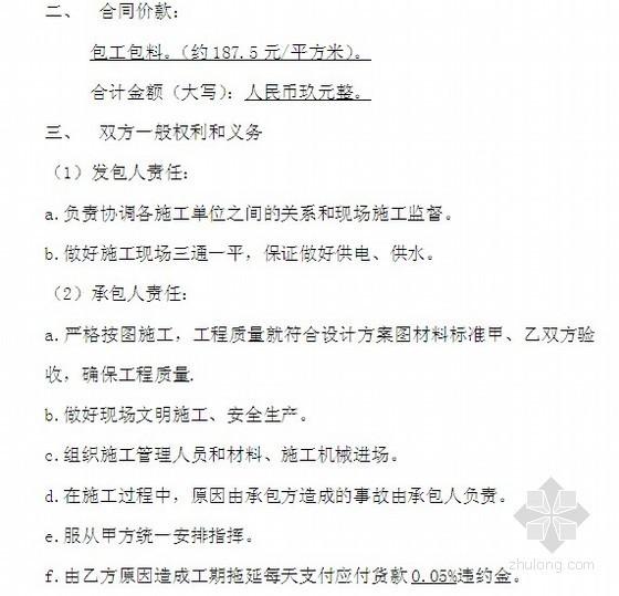 [江苏]仓库钢结构工程施工承包合同(2012)