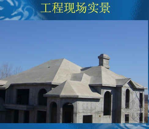 坡屋面混凝土施工工艺及质量控制(PPT)