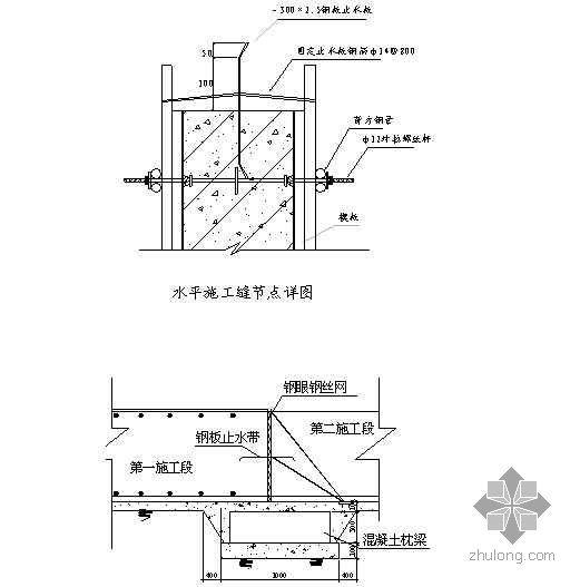 提高设备基础施工缝施工质量