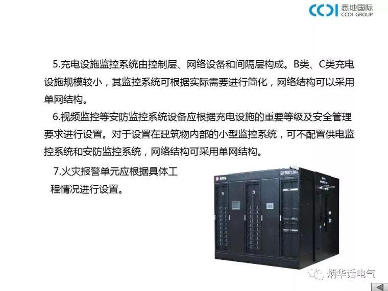 大讲堂:电动汽车充电基础设施设计与安装——充电设施监控系统_9