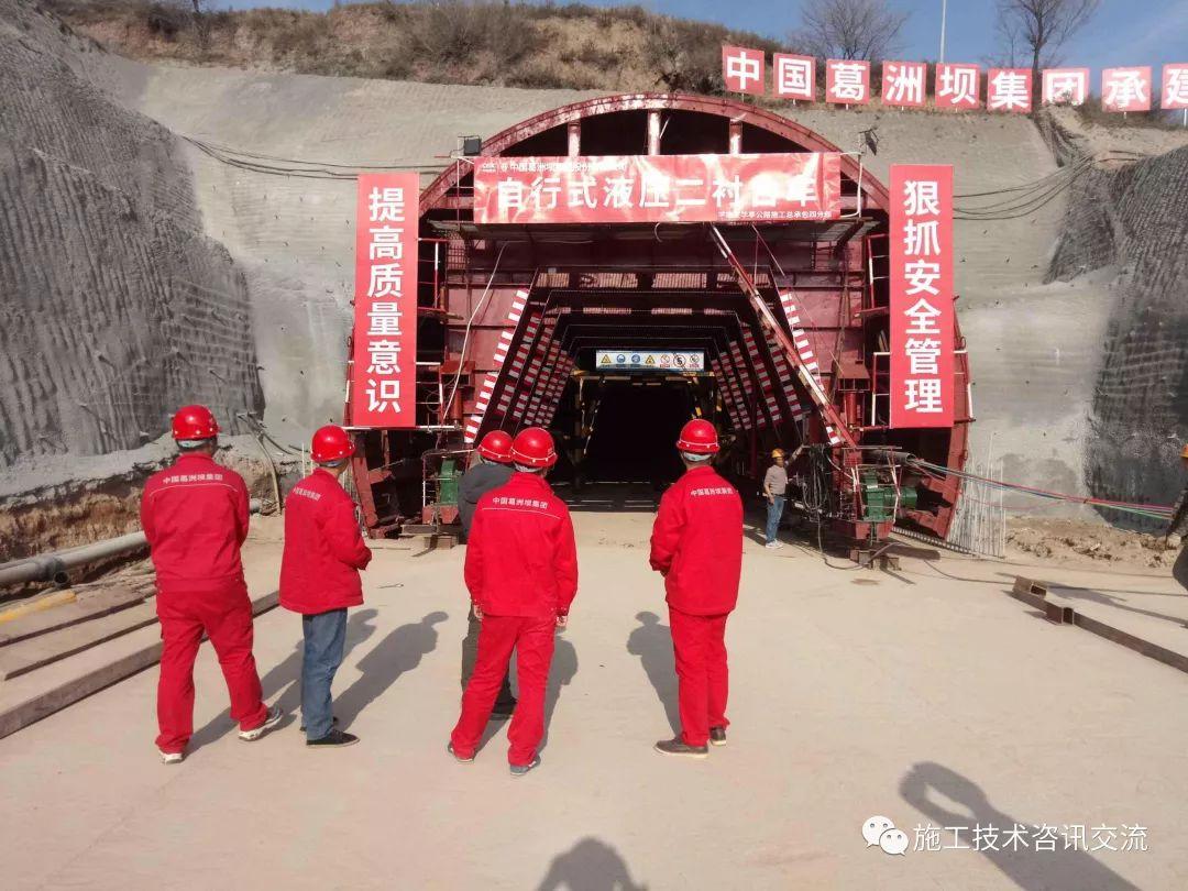 隧道二次衬砌施工技术总结_9