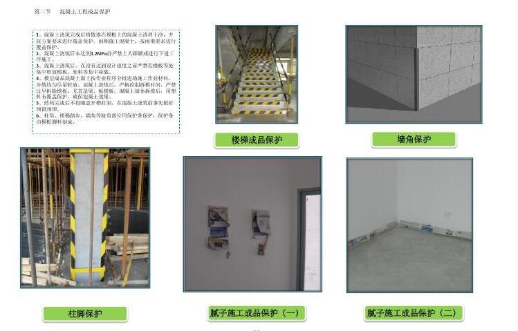 旧城改造项目工程施工质量管理标准化图册(图文并茂)