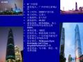 【安徽建工集团】高层建筑施工质量(共55页)