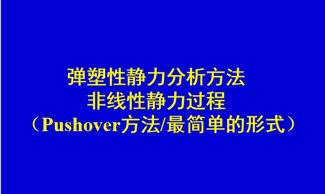 pushover分析-静力弹塑性分析方法_1