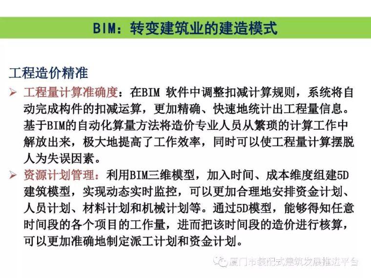 BIM技术在建筑工程中的应用_20