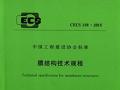 CECS158:2015膜结构技术规程