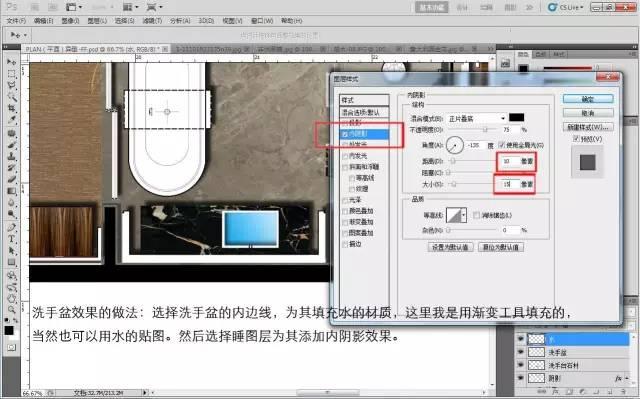 室内设计必学技能:彩色平面图PS教程_37