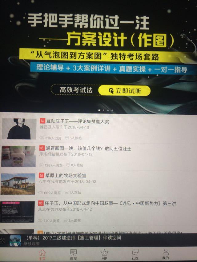 #筑龙学社意见反馈#版本1.3.6,iPhone,iOS11.3_1