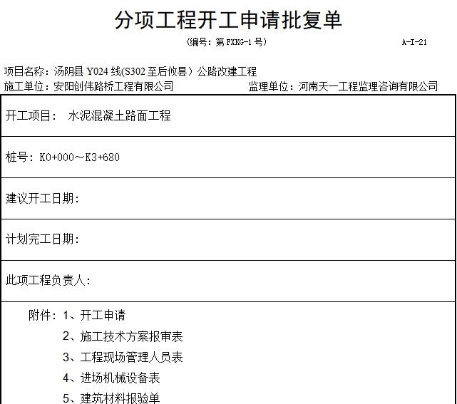 水泥混凝土面板施工方案及开工报告所用表格(24页)