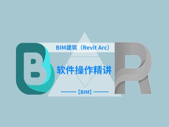 BIM建筑(Revit Arc)软件操作精讲