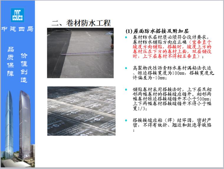[中建]防水工程质量控制讲义总结_2
