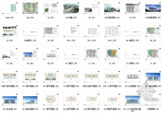 [江苏]时代标志性行政办公建筑设计方案文本-总缩略图