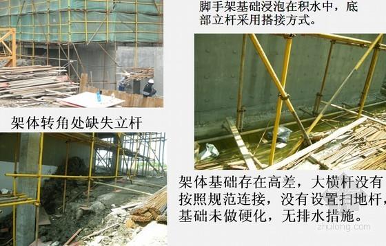 建筑工程脚手架现场施工安全培训(47页 图文)