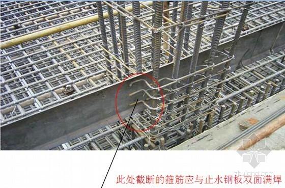 [重庆]名企编制渗漏风险防治专项施工方案(56页 节点图丰富)