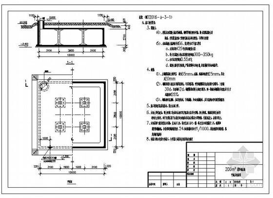 某200立方消防储水池结构设计图
