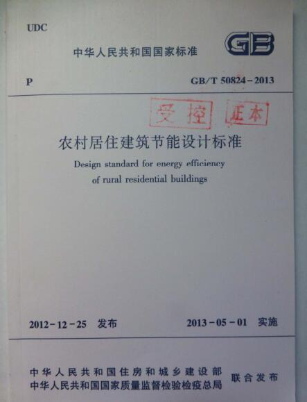 GBT 50824-2013 农村居住建筑节能设计标准