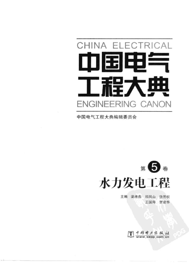 中国电气工程大典第5卷水力发电工程_1