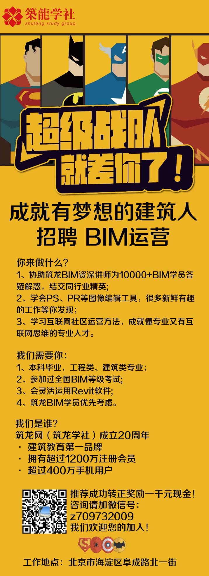 revit族免费下载资料下载-招聘 筑龙BIM运营5名