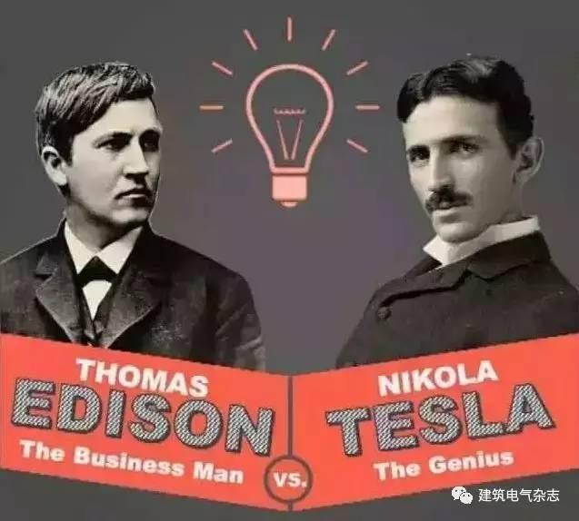 直流 vs 交流   爱迪生与特斯拉的赌局