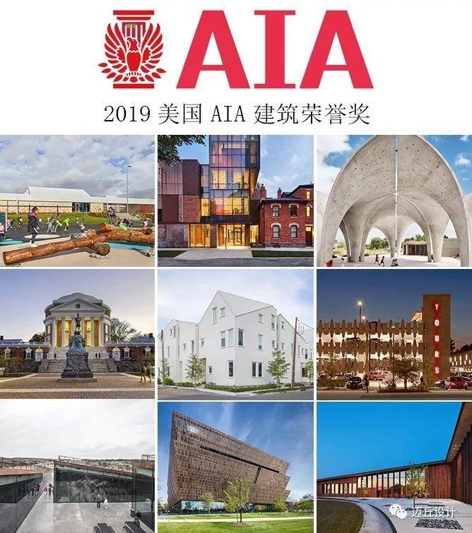 2019美国AIA建筑荣誉奖揭晓