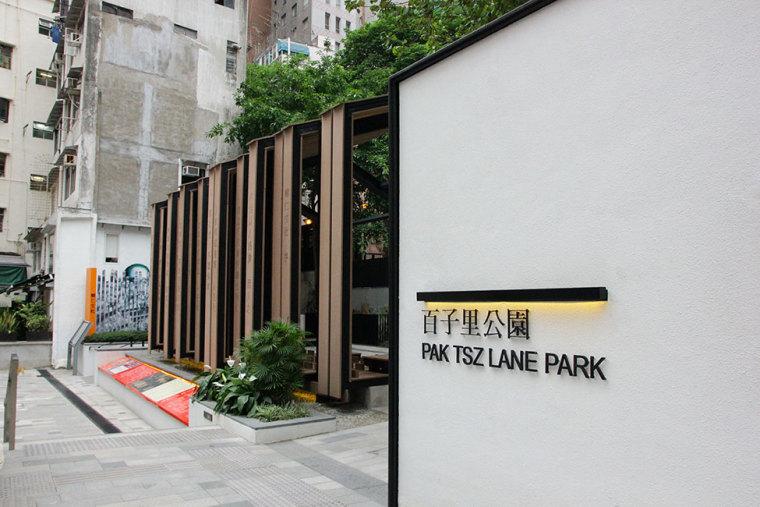 1-香港百子里公园景观设计第1张图片