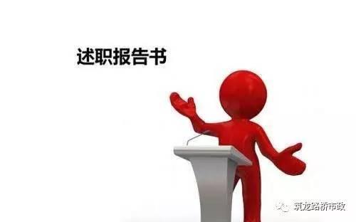 教你几招,写好竞聘报告和述职报告!