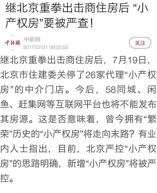 """火了:杭州""""大酒桶""""烂尾楼"""