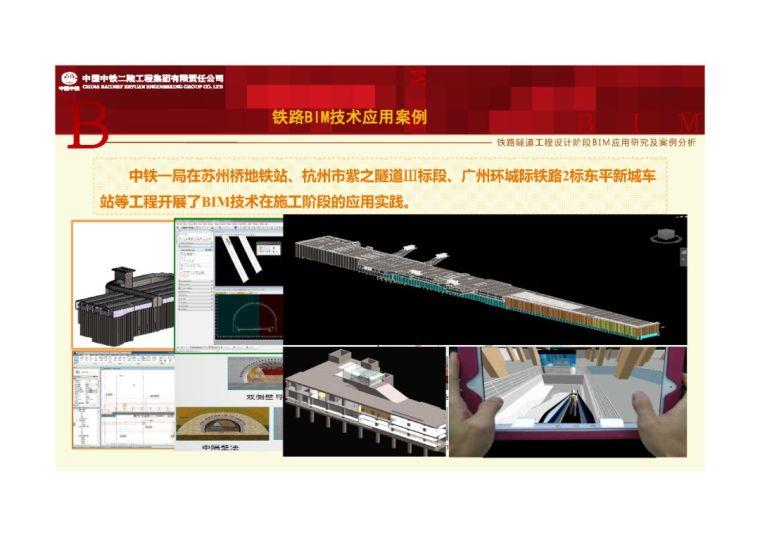 铁路隧道工程设计阶段BIM应用研究及案例分析_7