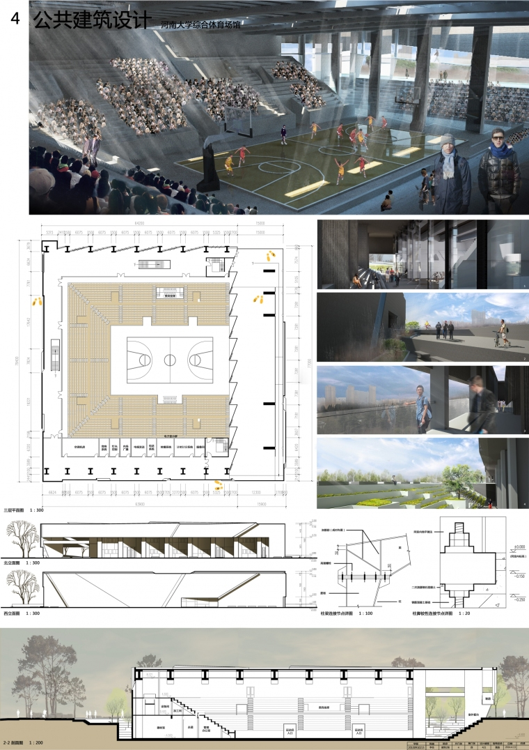 体院馆设计-课程作业_5