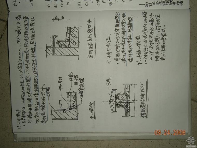 建筑构造复习资料(重点笔记+华工课堂拍摄笔记)_30