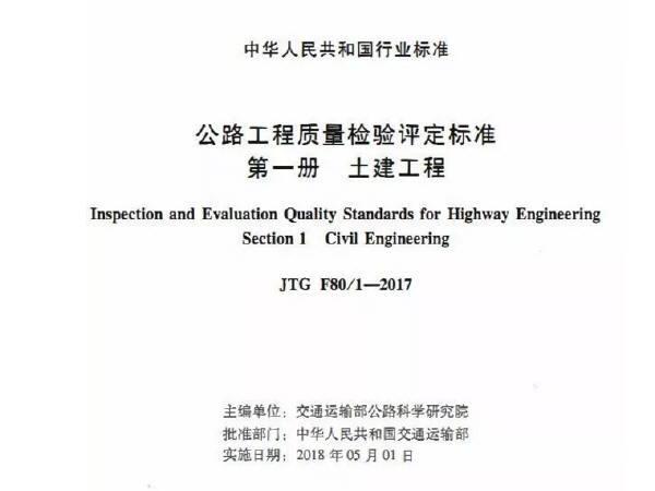 公路工程检查标准资料下载-公路工程质量检验评定标准JTG F80/1-2017修订了什么内容?