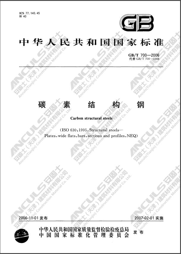 抗震资料GB/T700-2006碳素结构钢_1