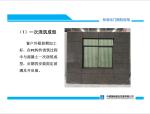 标准化门窗在装配式建筑中的应用