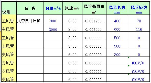 空调常用计算表