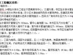 华东某高校恒大绿州给排水毕业设计任务书