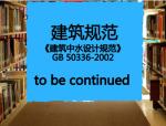 免费下载《建筑中水设计规范》GB 50336-2002