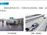 公路工程测试技术之七路面抗滑性能检测