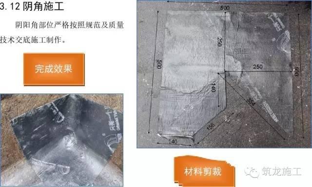 防水施工详细步骤指导_12