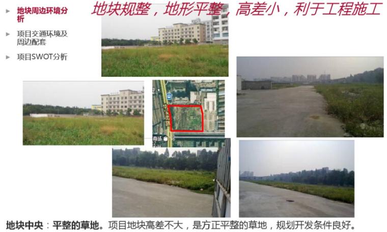 [广东]中小规模居住小区项目前期策划方案(277页)