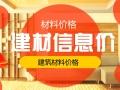 [贵州]2016年11月建设材料厂商报价信息(品牌市场价167页)