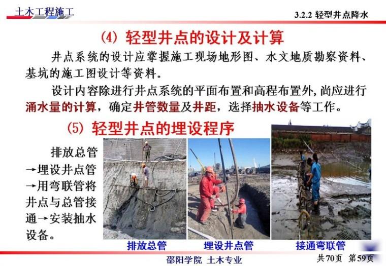 边坡支护工程施工与基坑的支护、降水_53