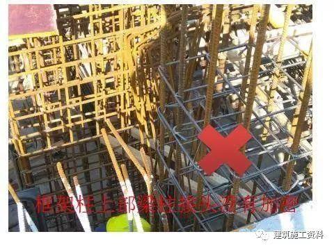钢筋工程常见质量通病,施工中避免发生_43