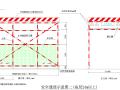 [宁夏]建筑施工现场安全质量标准化管理实施指南